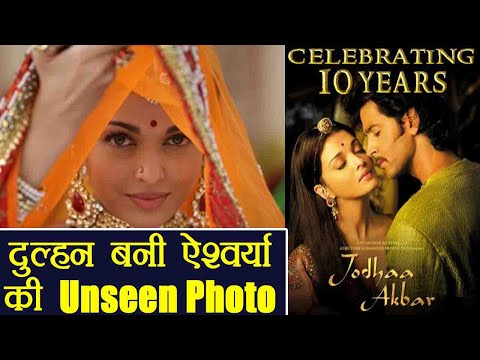 Aishwarya Rai Bachchan's UNSEEN pictures as Bride released after 10 years of Jodhaa Akbar |FilmiBeat