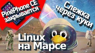 Как Linux полетел на Марс. Марсоход Perseverance. PinePhone закрывается? Как вас отслеживают