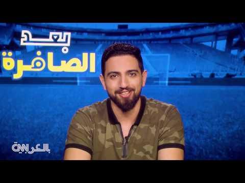 بعد الصافرة.. كيف استفادت السعودية من بطولة -سوبر كلاسيكو-؟  - نشر قبل 5 ساعة