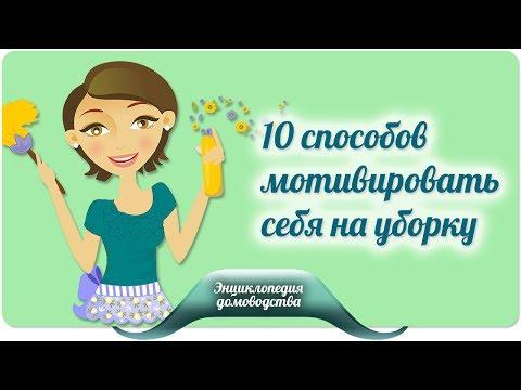 10 способов мотивировать себя на уборку