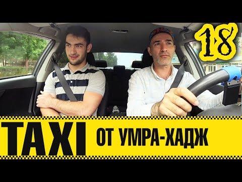 Телевикторина #Такси_от_umra_hadj 18
