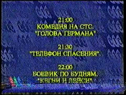 СТС - программа