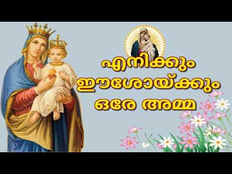 Enikum Eshoykum Ore Amma | Mother Mary Maathavinte Paatukal Malayalam