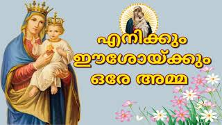 Download Enikum Eshoykum Ore Amma | Mother Mary Maathavinte Paatukal Malayalam MP3 song and Music Video