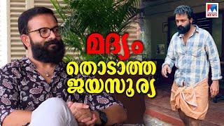 'വെള്ള'ത്തില് ജീവിച്ചു; ജീവിതത്തില് 'വെള്ള'മില്ല: ജയസൂര്യ അഭിമുഖം | Jayasurya Interview | VELLAM