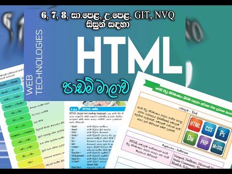 html 5 lesson 1 For Beginners Sinhala thumbnail