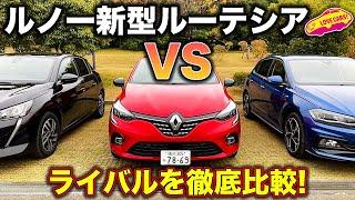 ルノー新型ルーテシア VS ライバル2台! VWポロとプジョー208 を LOVECARS!TV! 河口まなぶ が徹底比較チェック&試乗レビュー!