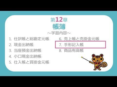 簿記3級講座#36手形記入帳最速簿記