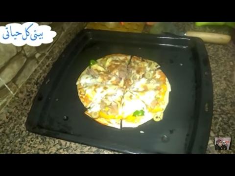 صورة  طريقة عمل البيتزا عجينة البيتزا الجاهزة فى 10 دقائق #بيتى_كل_حياتى طريقة عمل البيتزا بالفراخ من يوتيوب
