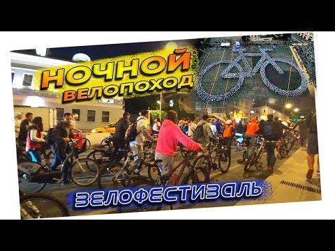 Ночной велопоход | Ночной Велофестиваль | Рекорд Гиннеса