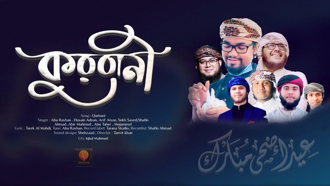 কোরবানির নতুন গজল    Kurbani     Eid Song    Tarana New Song 2021