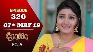 ROJA Serial | Episode 320 | 07th May 2019 | Priyanka | SibbuSuryan | SunTV Serial | Saregama TVShows
