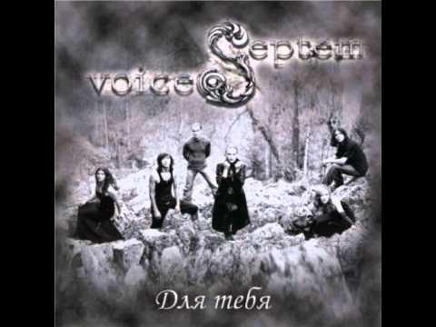 Клип Septem Voices - Времена