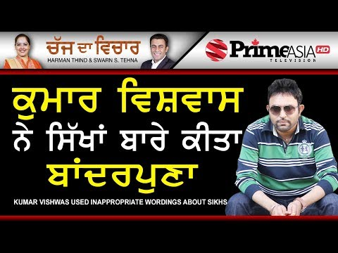 Chajj Da Vichar 739 || Kumar Vishwas used inappropriate wording about Sikhs
