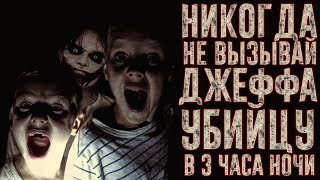 Gambar cover ВЫЗОВ ДУХОВ - Крипипаста - Никогда не вызывай Джеффа Убийцу в 3 часа ночи  | Страхи Шоу #20
