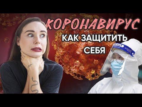КОРОНАВИРУС: Как защитить себя. Симптомы китайского коронавируса.Что важно знать сегодня | Новости