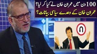 Media Focus..PTI 100 Day Performance or U-TURN Statement? | Orya Maqbool Jan | Harf E Raaz