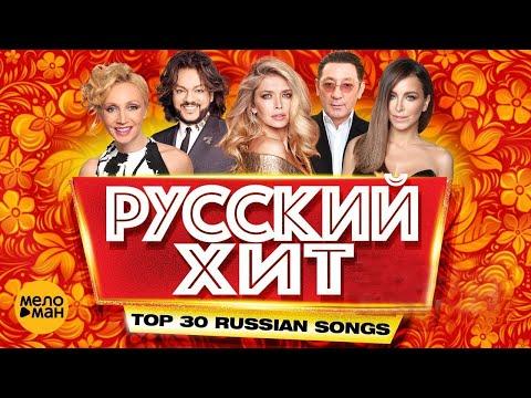РУССКИЙ ХИТ  Лучшие видеоклипы