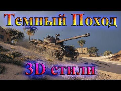 Подробности ивента Темный поход Лучший бой на Т 54 World of Tanks