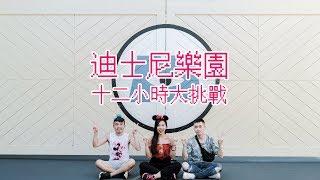 【東京】迪士尼樂園12小時大挑戰|垃圾話時間#133