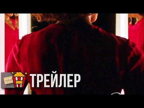 МАЛЕНЬКОЕ КРАСНОЕ ПЛАТЬЕ — Русский трейлер | 2018