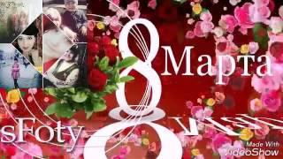 Араван 8 март табриклеман хамани аеол ва кизлар
