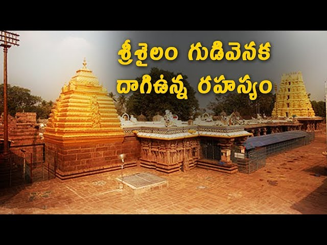 Top Secrets behind the Srisailam Temple | Srisailam Temple mystery | 123 Telugu facts
