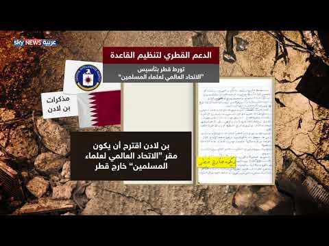 مذكرات بن لادن تكشف الدعم القطري لتنظيم القاعدة  - 16:22-2017 / 11 / 13