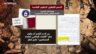 مذكرات بن لادن تكشف الدعم القطري لتنظيم القاعدة