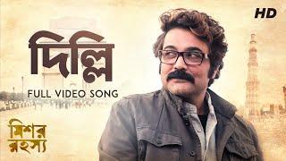 Dilli | Mishawr Rawhoshyo I Prosenjit I Indraneil I Arijit Singh | 2013 I
