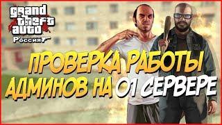 GTA-RP | DEXTER ПРОВЕРЯЕТ РАБОТУ АДМИНОВ / НАКАЗАЛ АДМИНИСТРАТОРОВ