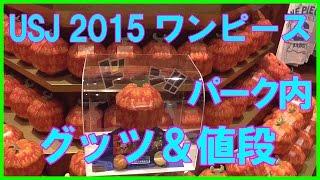 USJ ワンピースグッズ 2015 ONE PIECE価格(パーク内) 注) 2015/7/30日時...