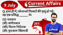 5:00 AM - Current Affairs Questions 9 July 2019 | UPSC, SSC, RBI, SBI, IBPS, Railway, NVS, Police