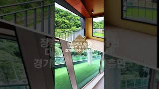 경기도 양주시 장흥면 상가주택 매매 주택1층 영상