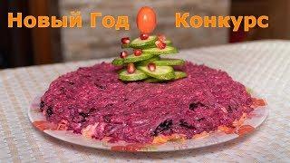 """КОНКУРС Вкусный салат """"Любовница"""" и новогоднее украшение"""