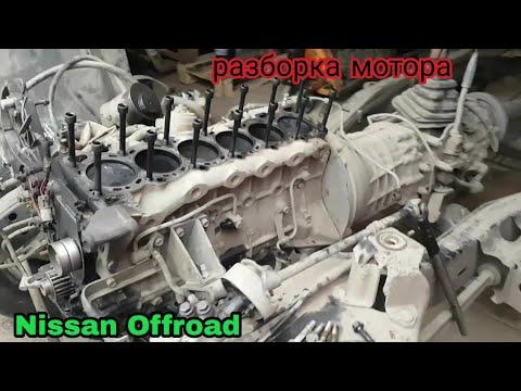 Разбираем мотор на Патроле Nissan Patrol Y60 Motor in standsetzen