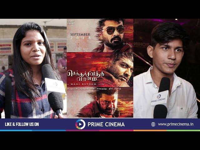Chekka Chivantha Vaanam   FDFS Public Review-STR, Arvind Swami, Vijay Sethupathi -Prime Cinema