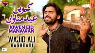 Wajid Ali Baghdadi | Kiwen Eid Manawan | Latest Punjabi And Saraiki