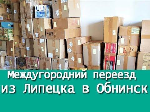 Переезд из Липецка в Обнинск на ПМЖ Отзыв