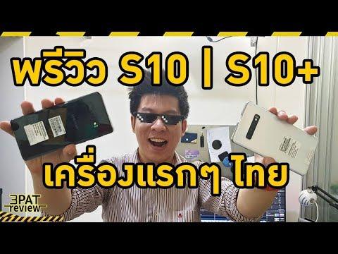 ||| พรีวิว  SAMSUNG Galaxy S10 S10+ แกะกล่อง เครื่องชุดแรกของไทย