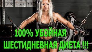 100 % УБОЙНАЯ-ШЕСТИДНЕВНАЯ ДИЕТА !!!