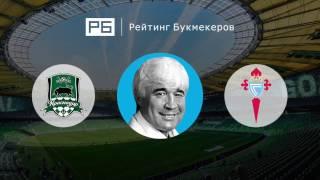Прогноз Евгения Ловчева: «Краснодар» — «Сельта»