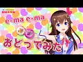 『e-ma e-ma』歌って踊ってみた【ホロライブ / ときのそら】:w32:h24