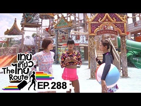 เทยเที่ยวไทย The Route | ตอน 288 | พาเที่ยว สวนน้ำรามายณะ พัทยา