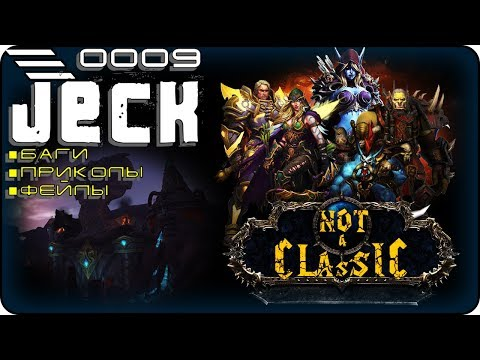 ???????????????? ???????????????????? -  WORLD OF WARCRAFT CLASSIC НЕ ДЛЯ НАС!!!