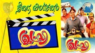 IDLY Movie Review | இட்லி திரைப்பட விமர்சனம் | Saranya Ponvannan | Kovai Sarala | Kalpana