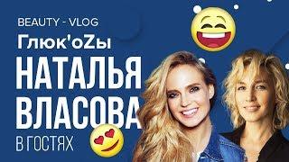 Глюк'oZа Beauty Vlog: Наталья Власова