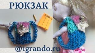 Как сплести РЮКЗАК из резинок видео урок | Rainbow Loom Backpack For Doll