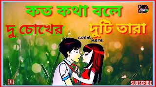 New Bangla/কত কথা বলে দুচোখের/Romantic Whatsapp Status Video Song Hd