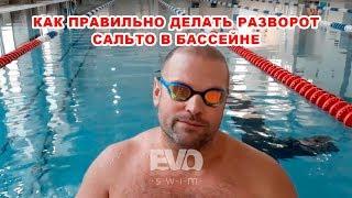 Как правильно делать поворот в плавании кролем. Уроки плавания от EVO swim!